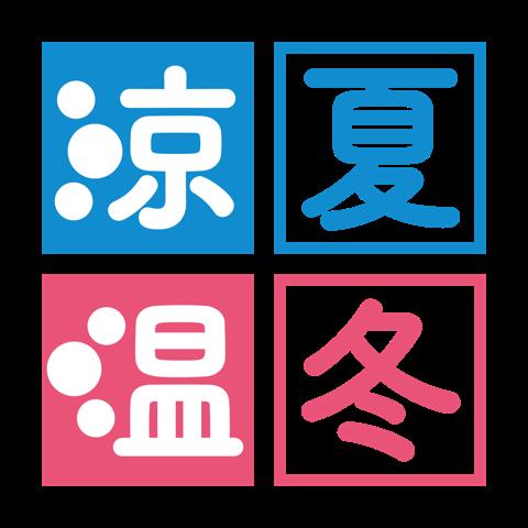 涼夏温冬ロゴ